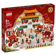 LEGO Chinese New Year Temple Fair 80105 לגו מגה סטור Exclusive