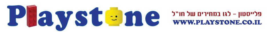 "Playstone - לגו במחירים של חו""ל"